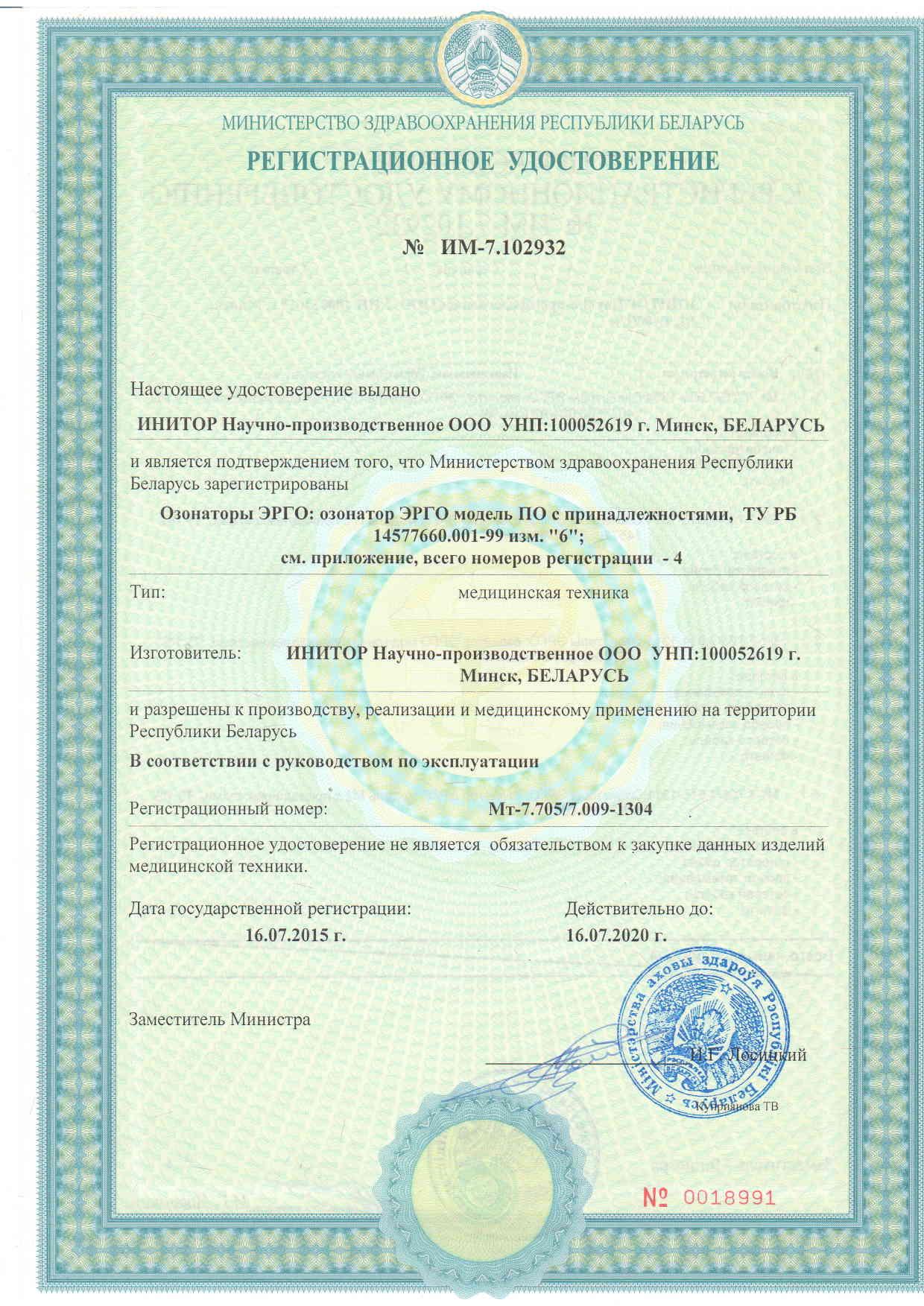 Рег удост МЗ 16.07.2015 2020 ЭРГО л1
