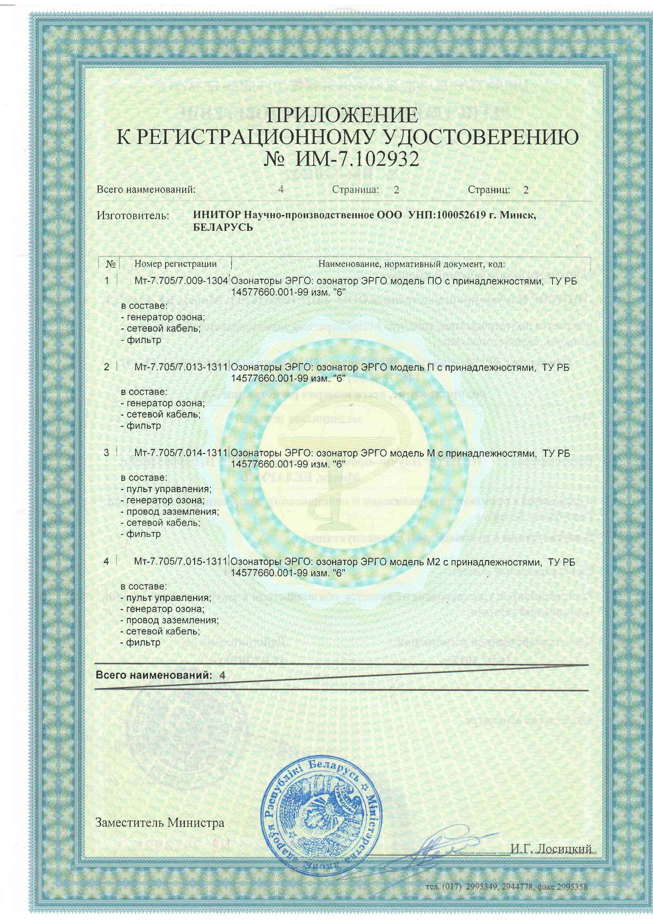 Рег удост МЗ 16.07.2015 2020 ЭРГО л2
