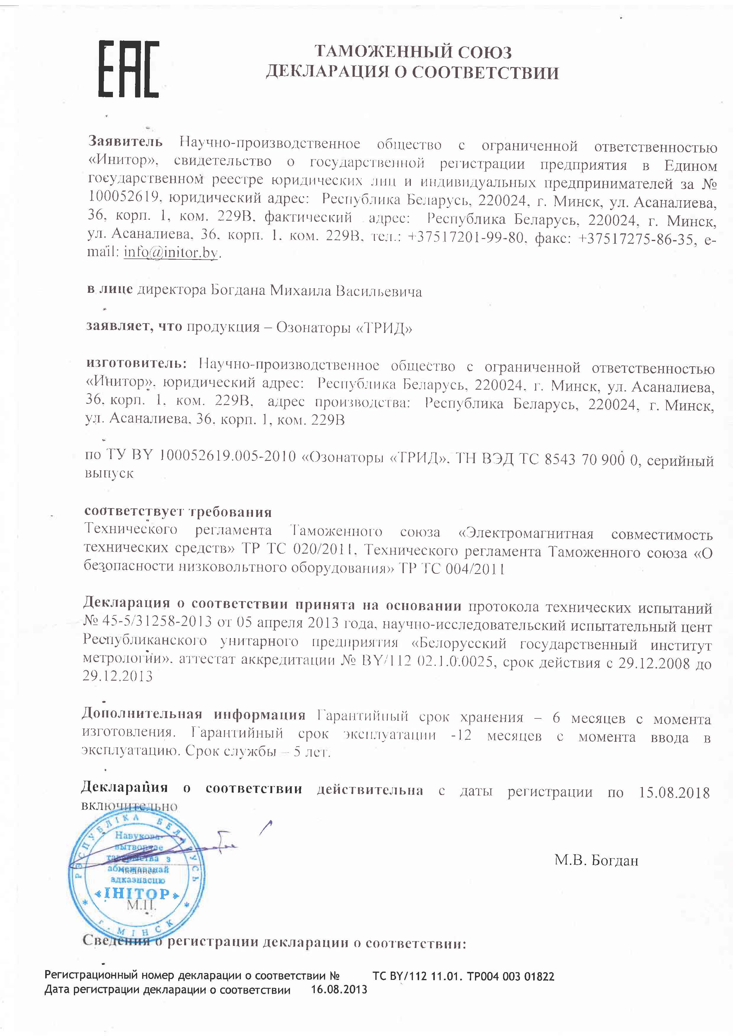 ТРИД Деклар соотв ТС 2013_2018