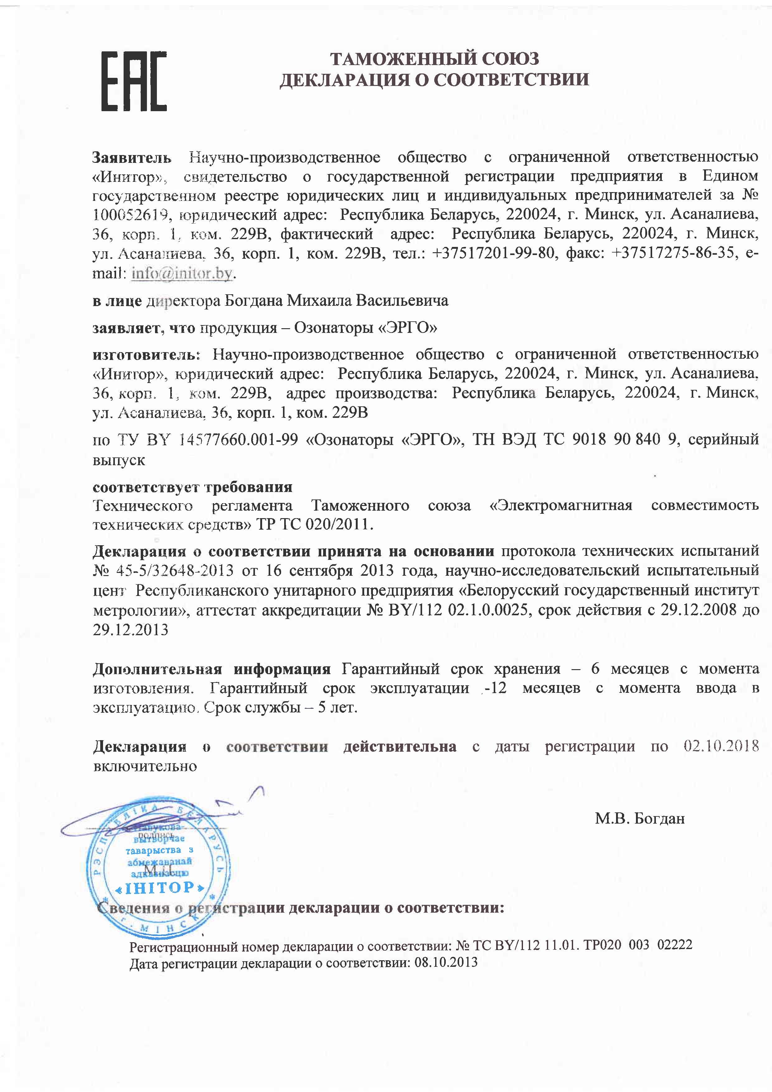 ЭРГО Деклар соотв ТС 2013_2018