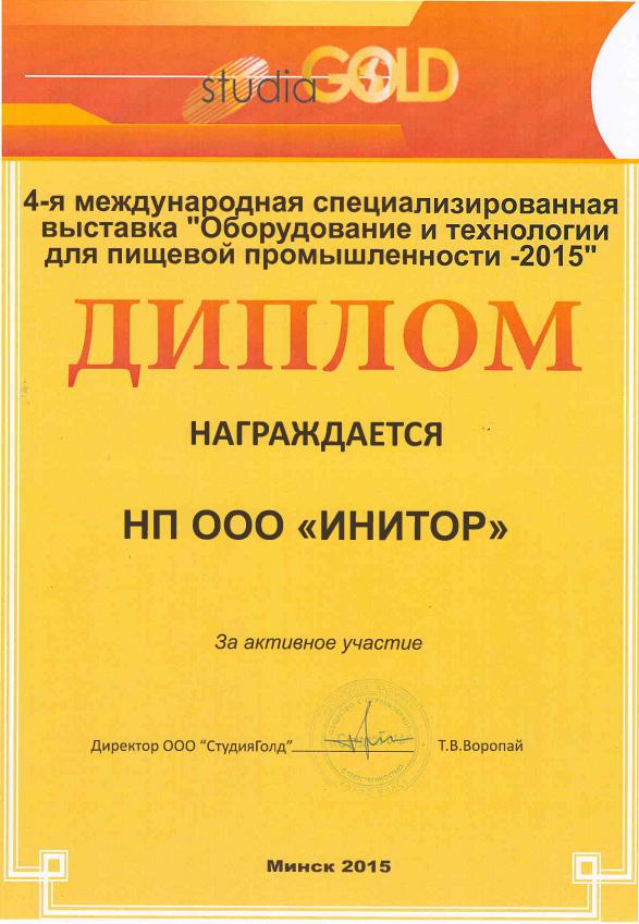 Oborudov_2015